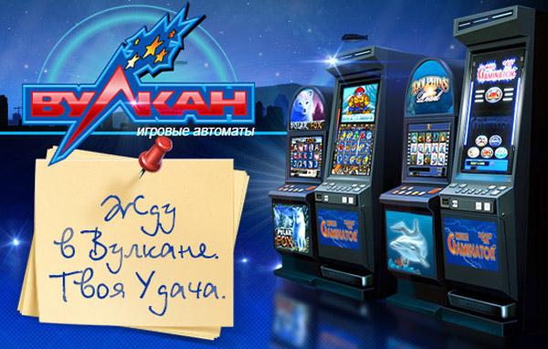 в на вулкан игровые аппараты вулкан играть деньги казино